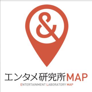 エンタメ研究所 MAP部ロゴ
